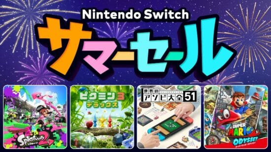 「Nintendo Switch サマーセール」が8月5日から開催!「世界のアソビ大全51」「スプラトゥーン2」など最大30%オフに