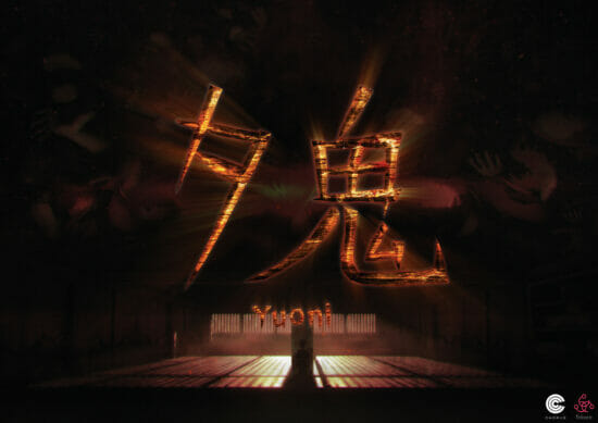夕方を題材にしたサバイバルホラーゲーム「夕鬼」が発売開始!
