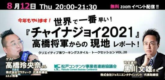 世界で一番早い「チャイナジョイ2021」高橋将軍からの現地レポートがオンラインで開催!