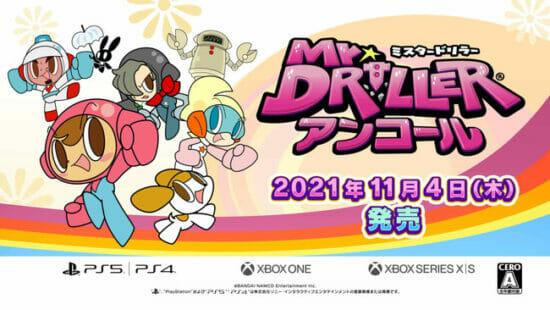 「ミスタードリラーアンコール」、PS4 / PS5 / Xbox One / Xbox SeriesX S版が11月4日に発売決定!やりごたえはそのままに、グラフィックが4K対応に