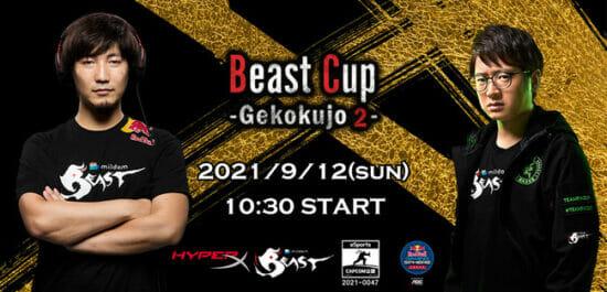 ウメハラ氏が主催するストV初心者向け大会「Beast Cup -Gekokujo2-」が9月12日に開催!