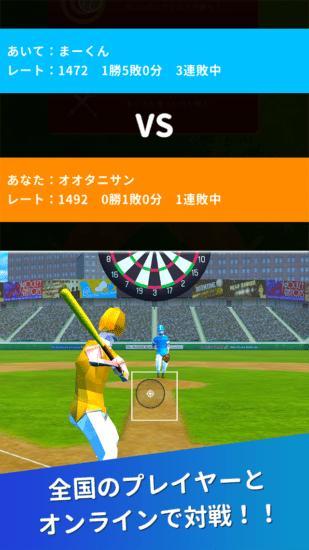 「野球ダーツオンライン」がAndroid向けに配信開始!野球とダーツがコラボした新感覚オンラインスポーツゲーム