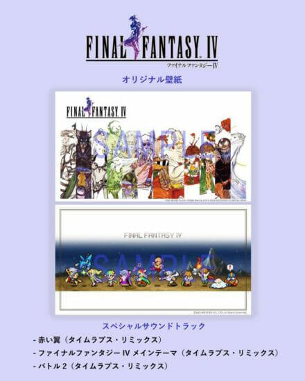 ピクセルリマスター版「ファイナルファンタジーIV」が9月9日に発売決定!Steam版は早期購入特典に壁紙とスペシャルサントラが付属