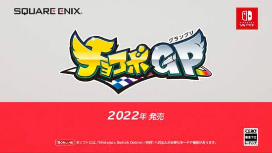 「チョコボGP」が2022年に発売決定!チョコボやFFキャラが登場する新作レースゲーム