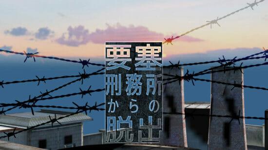 Switch向け脱出ゲーム「要塞刑務所からの脱出」が発売開始!