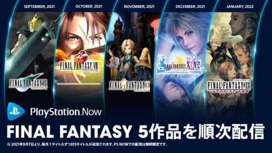 PS Nowで「FINAL FANTASY」シリーズのタイトルが毎月一作品ずつ追加!初回の9月7日は「FINAL FANTASY VII」