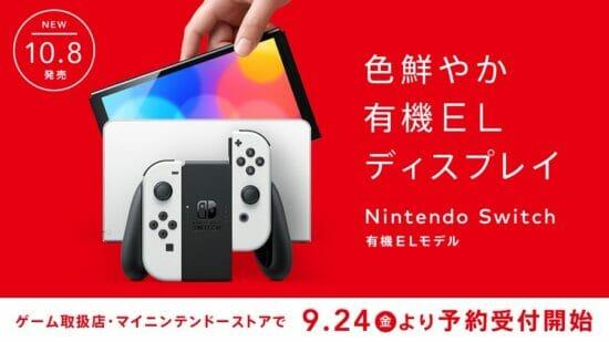 「Nintendo Switch(有機ELモデル)」の予約受け付けが9月24日からスタート!