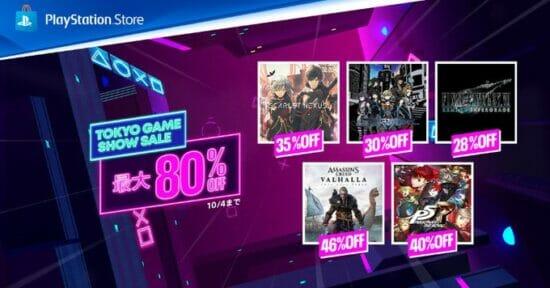 PS Storeの期間限定セール「TOKYO GAME SHOW SALE」がスタート!「SCARLET NEXUS」や「新すばらしきこのせかい」など人気タイトルが割引に