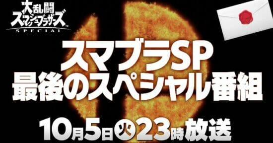 「大乱闘スマッシュブラザーズSPECIAL」、最後の参戦ファイターを発表するスペシャル番組が10月5日に配信決定