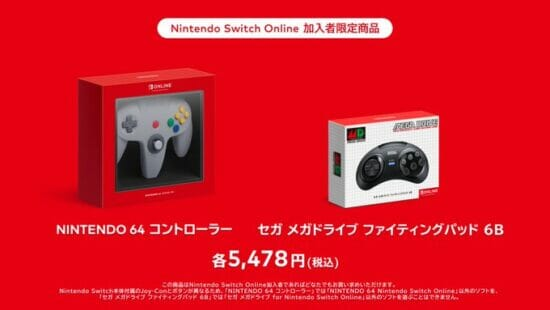 「NINTENDO 64 コントローラー」「セガ メガドライブ ファイティングパッド 6B」が発売決定!