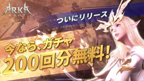 MMORPG「ARKA‐蒼穹の門」が配信開始!レベルを上げると最大200連分のガチャも