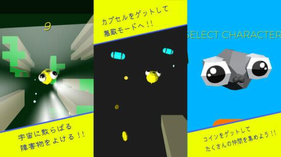 「地球外生命体と宇宙の旅」がAndroid向けに配信開始!加速度センサを使用したスリリングアクションゲーム
