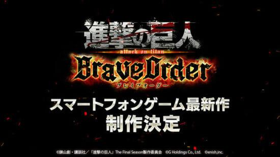 「進撃の巨人」のスマートフォンゲーム最新作「進撃の巨人Brave Order」が発表!ティザーサイトも公開