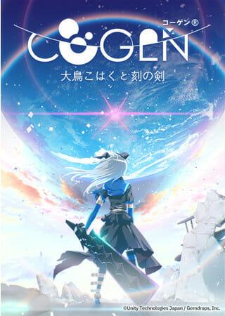 「COGEN: 大鳥こはくと刻の剣」が2022年1月27日に発売決定!時間を戻してトライアンドエラーができる剣戟アクション