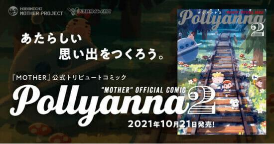 「MOTHER」公式トリビュートコミック「Pollyanna 2」が10月21日に発売決定!40作品と特別インタビューを収載