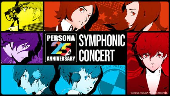 「25th Anniversary ペルソナ Symphonic Concert」が11月21日に開催!チケット先行抽選受け付けもスタート