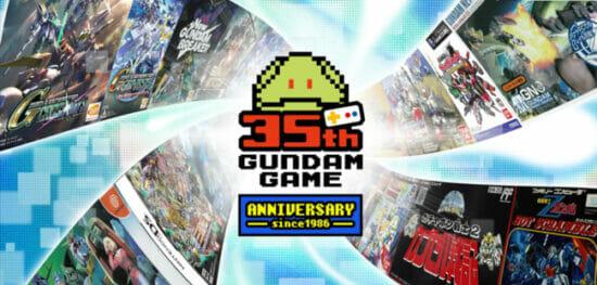ガンダムゲーム35周年を記念した特設サイトが公開!デジタルセールやゲーム内キャンペーンを実施