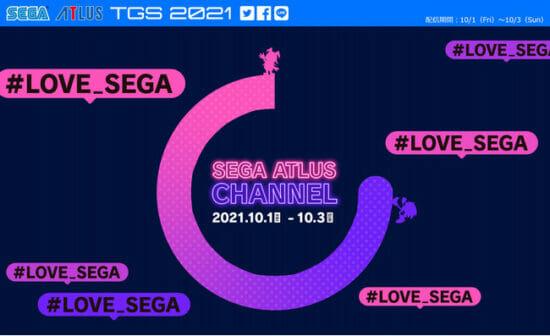 セガ、「東京ゲームショウ2021 オンライン」の配信番組詳細を公開!セガ・アトラスの出展タイトル情報も