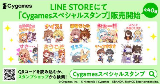 「Cygamesスペシャルスタンプ」が販売開始!「グラブル」や「ウマ娘」がLINEスタンプでコラボ