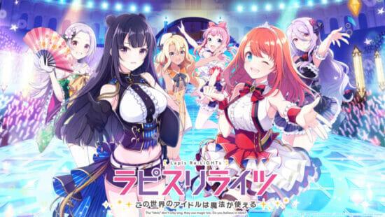 魔法×アイドル「ラピスリライツ」の事前登録受け付けが開始!最新のゲームPVも公開