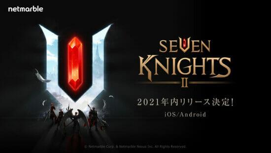 最新スマホRPG「セブンナイツ2」が2021年内に配信決定!ティザーサイトもオープン