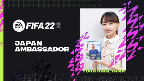 「FIFA」シリーズ最新作「FIFA 22」が10月1日に発売!日本アンバサダーに日向坂46の影山優佳さんが就任