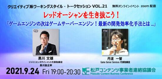 「クリエイティブ系ワーキングスタイル・トークセッション VOL.21」が9月24日にオンラインで開催!