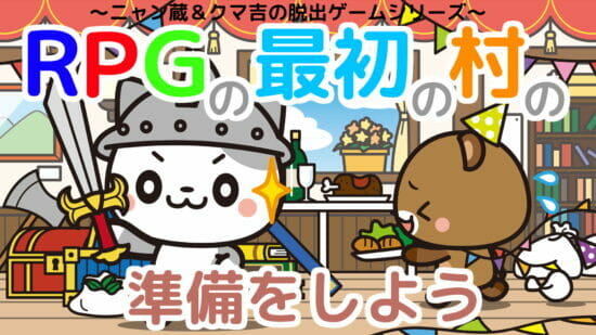 Switch「RPGの最初の村の準備をしよう~ニャン蔵&クマ吉の脱出ゲームシリーズ~」が9月30日に配信!