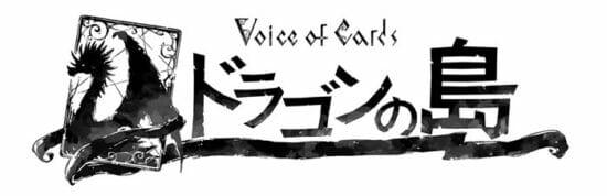 新作タイトル「Voice of Cards ドラゴンの島」が発表!ヨコオタロウ氏ら「ニーア」シリーズの開発スタッフが携わるRPG