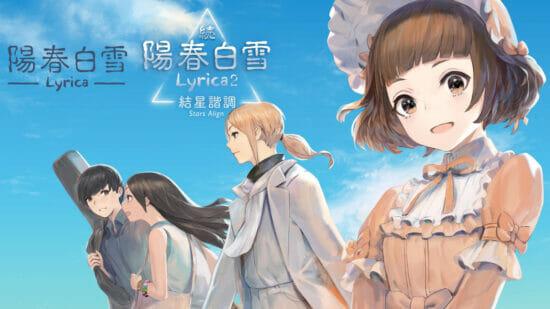 Switch「陽春白雪Lyrica & 続陽春白雪 Lyrica2」が発売開始!名作の唐詩を現代音楽と融合させたゲームシリーズ