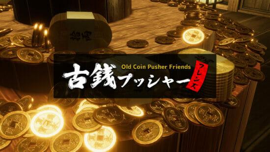 マルチプレイメダルゲーム「古銭プッシャーフレンズ」のSteam版が発売開始!