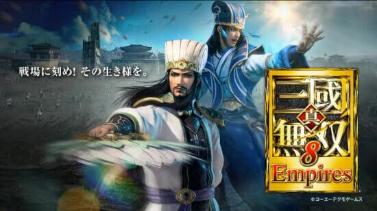 「真・三國無双8 Empires」が12月23日に発売決定!「真・三國無双8」に登場した無双武将94名が登場