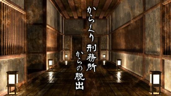 Switch向け謎解き脱出ゲーム「からくり刑務所からの脱出」が発売開始!