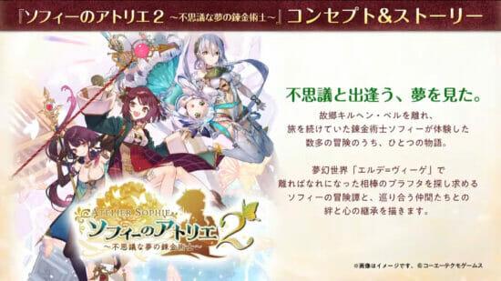 アトリエシリーズ最新作「ソフィーのアトリエ2 ~不思議な夢の錬金術士~」が2022年2月24日に発売決定!
