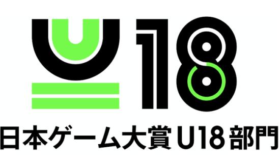 日本ゲーム大賞2021「U18部門」の受賞作品が発表!金賞は古市太郎さんが制作した「Balloon Head」