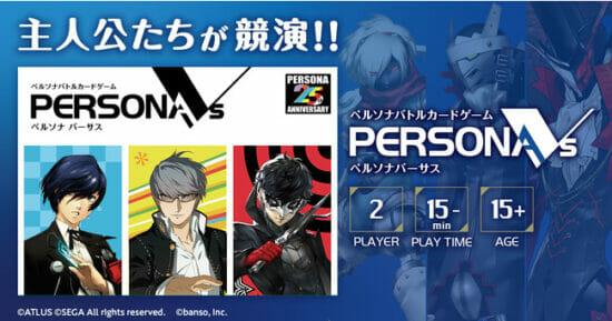 「ペルソナ」の世界観を再現したボードゲーム「ペルソナVS」が12月下旬に発売決定!予約受け付けもスタート