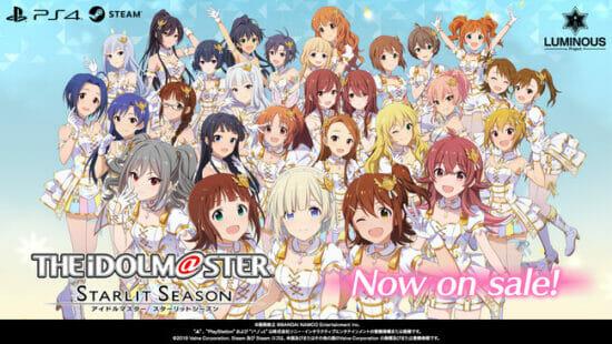 「THE IDOLM@STER STARLIT SEASON」が発売開始!「アイドルマスター」シリーズ4ブランドが夢の競演