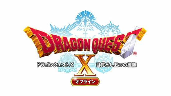 「ドラゴンクエストX 目覚めし五つの種族 オフライン」が2022年2月26日に発売決定!グラフィックやゲームバランスを一新したオフライン版