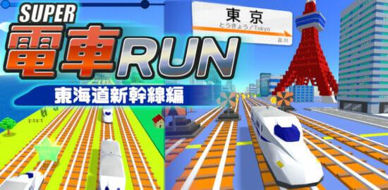 「SUPER 電車RUN -東海道新幹線編-」が配信開始!トラップを避けて終着駅を目指すハイスピード新幹線アクション