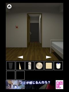 霊のいる部屋48