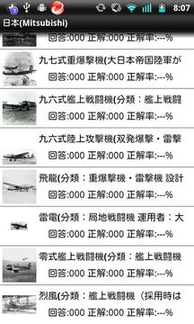 戦闘機クイズ