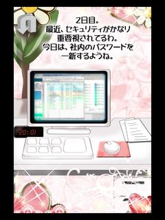脱出ゲームキラキラ20時退社なウェブ会社3