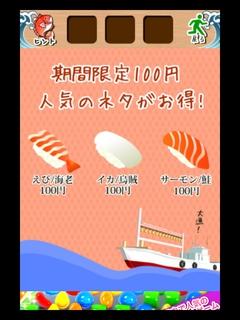 回転寿司脱出攻略2