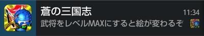 蒼の三国志レベルMAX