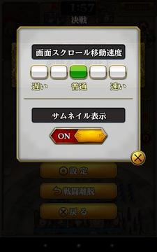 蒼の三国志新機能6