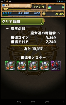device-2013-06-07-161907