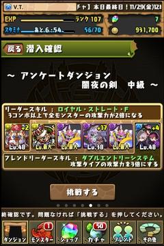 パズドラ アンケートダンジョン 闇夜の剣中級1