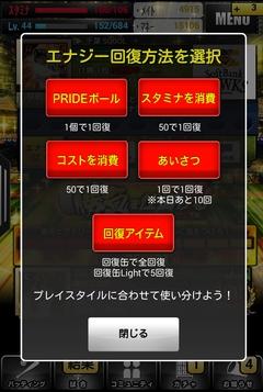プロ野球PRIDE王座決定戦3