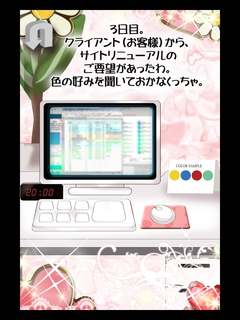 脱出ゲームキラキラ20時退社なウェブ会社6