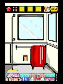電車からの脱出10